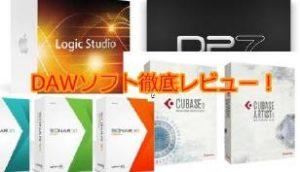 Windowsで使える初心者向けDAWソフト~DAWソフト紹介その2〜