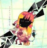 アルカラ〜ロック界の奇行師〜