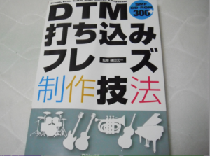 DTM打ち込みフレーズ制作技法レビュー~打ち込みおすすめ実践書~