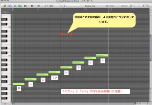 白鍵だけでいろんなメロディパターンを作るコツ〜ピアノ打ち込み実践編2~