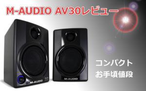 M-AUDIO AV30レビュー~コンパクトで使いやすいモニタースピーカー~