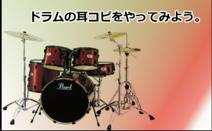 ドラムを耳コピをやってみよう~耳コピ初心者講座4~