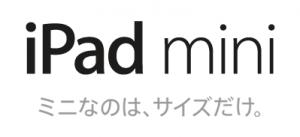 iPadminiはDTMに使えるか?iPad持ちのyoumuが考えてみた。