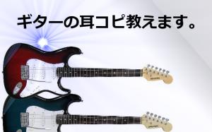 理論がわからなくてもギターを耳コピをするコツ!~耳コピ初心者講座3~