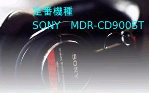 SONY MDR-CD900ST レビュー~大定番の実力~