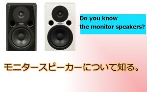 モニタースピーカーの基礎知識を覚えよう〜基礎知識編〜