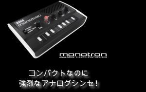 monotron〜コンパクトで強烈なアナログシンセ〜