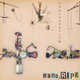 nano.RIPE(ナノライプ)〜少し癖のある声と程よい軽さを持つバンド〜