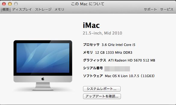 Macでメモリの増設をする方法!DTMを快適にしよう