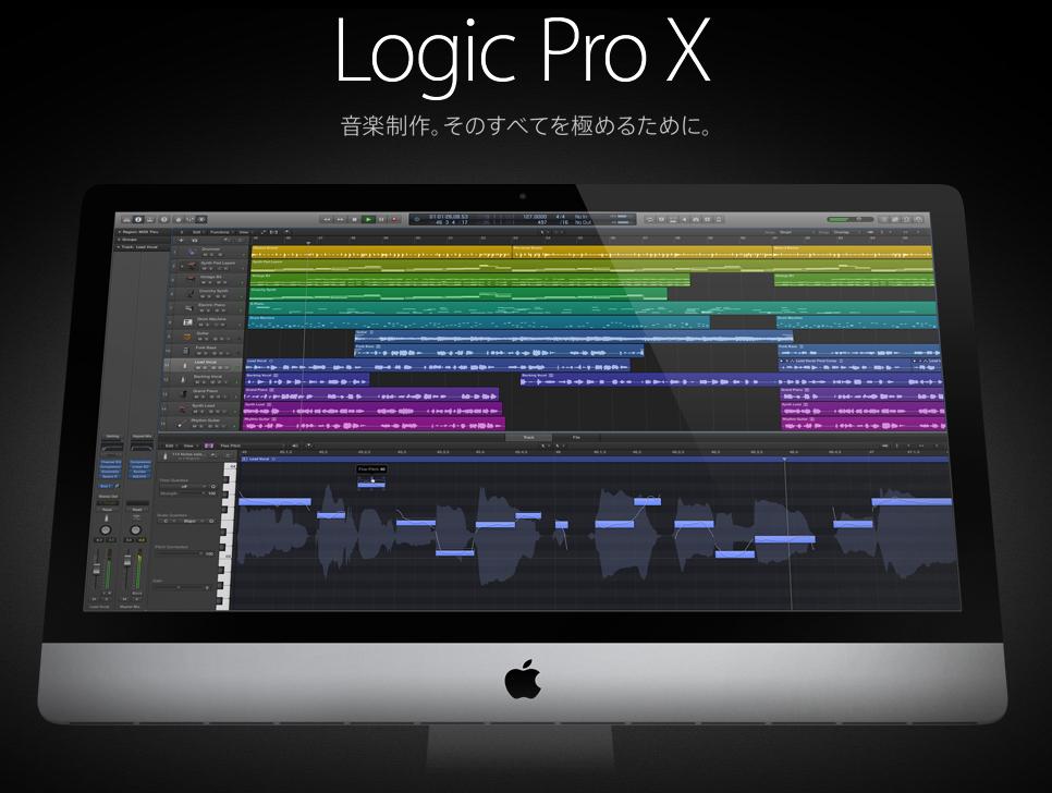 Logic proXが発表されてたー!!新機能や見た目も一新!