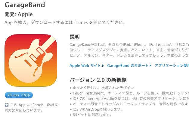 GarageBandアプリが無料化!iPhoneでもiPadでも利用可能!