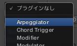 アルペジエーター(Arpeggiator)〜用語〜