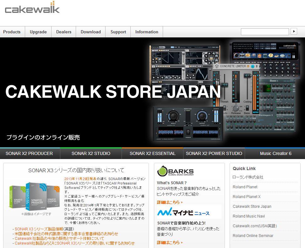 cakewalk製品のデータ移管についてローランドからお知らせが届いた!