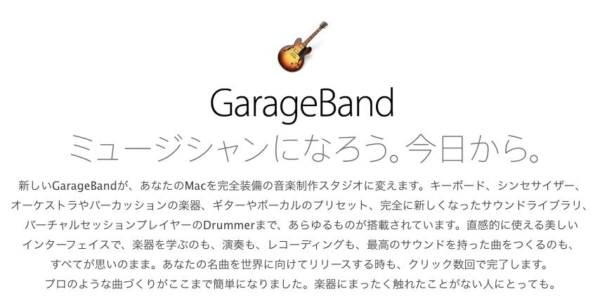 GarageBandの最新版をインストールしてみた。
