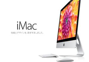 もうすぐAppleのWWDC14が開幕!Mac乗り換えの前に見ておきましょう!