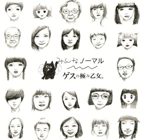 ゲスの極み乙女〜ヒップホッププログレバンド〜