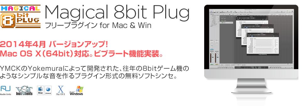 Magical 8bitが64bit対応でMacでも使えるようになっていた件。