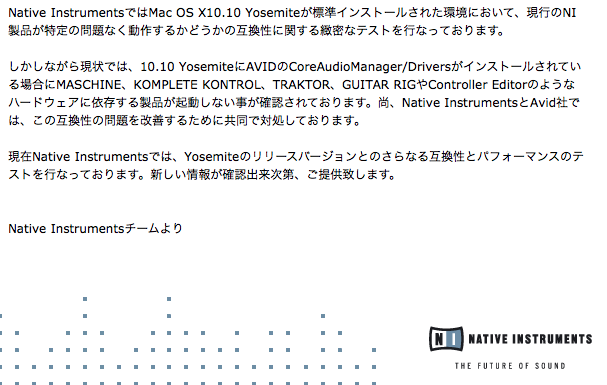 Mac OS X 10.10 YosemiteとNative Instruments製品の互換性について問題が!?