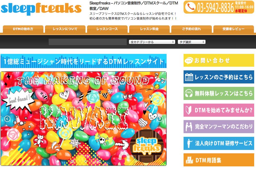 SleepfreaksのDTMのオンラインレッスンを無料体験してきた。