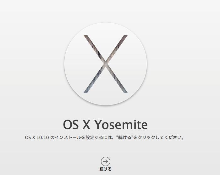 iMacをやっとYosemiteにアップグレード。Logicの不具合解消されたっぽい。