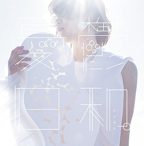 DTMマガジン5月号沢井美空さんの音楽に対する考え方が素敵。