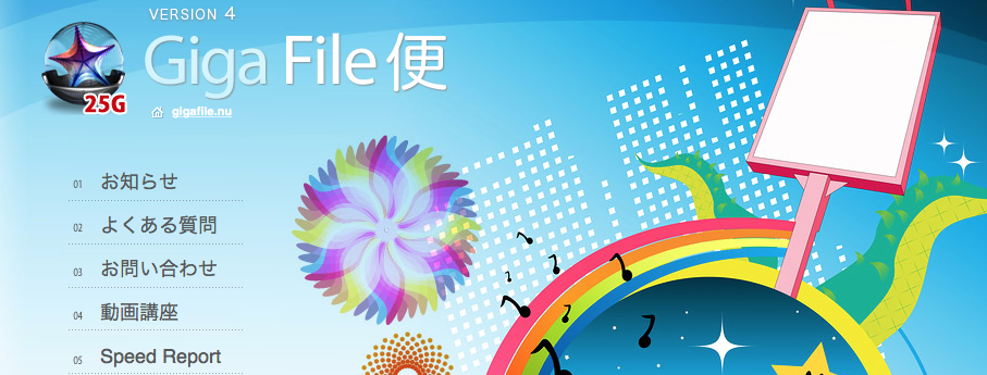 バンドメンバーでデモ曲の受け渡しをする時にGigaFile便が便利。