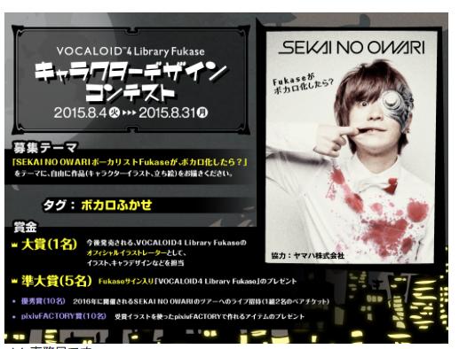 SEKAI NO OWARIのボーカルFukaseがボカロ化!ヤマハが発表。