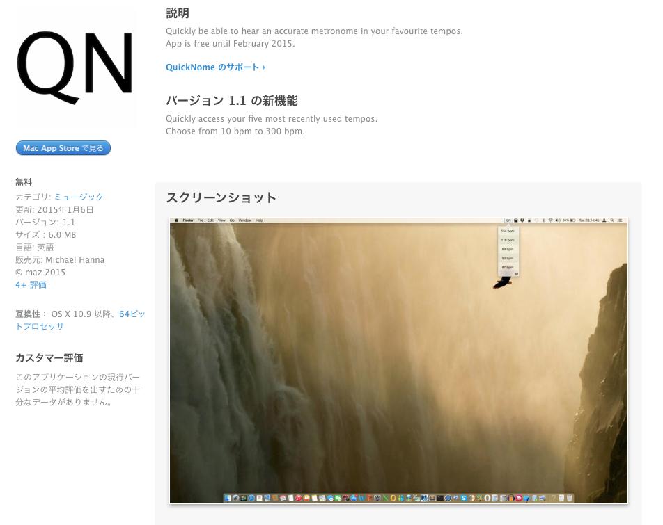 Macで使えるメトロノームアプリはQuickNomeが便利!